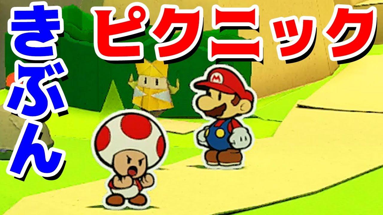 【ゲーム遊び】第6話 ペーパーマリオ オリガミキング ピクニックきぶん♪ しゃべるマリオ【アナケナ&カルちゃん】Paper Mario Origamiking