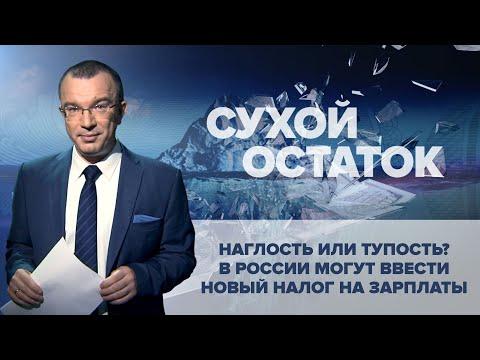 Юрий Пронько: Наглость или тупость? В России могут ввести новый налог на зарплаты