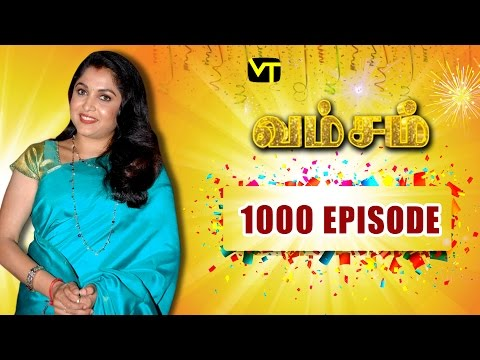 We are celebrating 1000th episode today ! Lets watch the interesting Episode of Vamsam Tamil Serial. Stay tuned for more at : http://goo.gl/1HDqUy   Cast: Ramya Krishnan, Sai Kiran, Vijayakumar, Seema,  Vadivukkarasi  For more updates,  Subscribe us on:  https://www.youtube.com/user/VisionTimeThamizh  Like Us on:  https://www.facebook.com/visiontimeindia