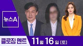 """[11월 16일 뉴스A 클로징]""""나는 모른다""""…미꾸라지…"""