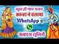 बहुत ही प्यारा भजन - कान्हा ने चलाया WhatsApp व्हाट्सप्प - एक बार जरूर देखिये