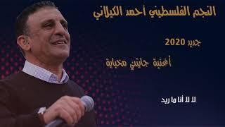 جايتني مخباية النجم الفلسطيني أحمد الكيلاني (Jayatne M5baya Ahmad Kilany (Cover   2020