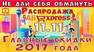 Распродажа на Алиэкспресс 11.11 - как не дать себя обмануть на Всемирный день шопинга 2017