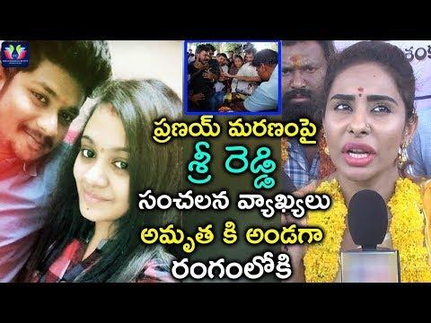 Sri Reddy Sensational Comments On Pranay Death    Celebrity News    Telugu Full Screen