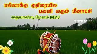 Pallakku Kuthirayele Naiyandi melam song🎵 MP3_பல்லாக்கு குதிரையில நய்யாண்டி மேளம்_Thevar Song...