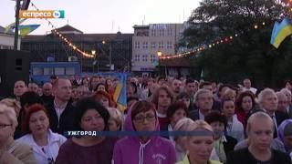 Жители Ужгорода начали празднование с молитвы и гимна(, 2015-08-24T17:00:09.000Z)