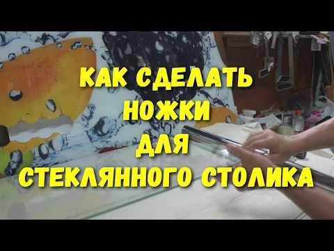 Как сделать ножки (опоры) для стеклянного столика своими руками