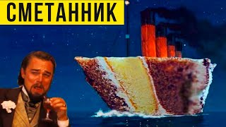 Приколы. СМЕТАННИК))) | Мемозг #431