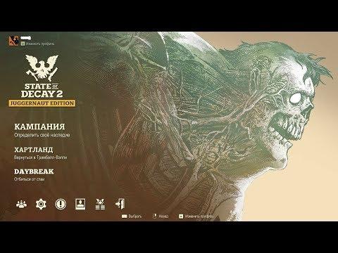 Видео: State of Decay 2: Juggernaut Edition ► Последствия коронавируса