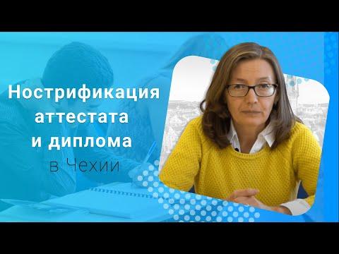 Нострификация Школьного Аттестата / Диплома | Учёба в Чехии 2017