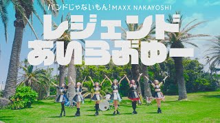[MUSIC VIDEO] バンドじゃないもん!MAXX NAKAYOSHI/「レジェンドあいらぶゆー」MV