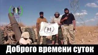 Новейшее оружие ИГИЛ
