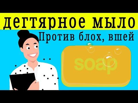 Дегтярное мыло: польза и вред, применение