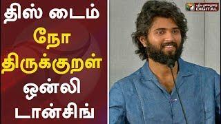 திஸ் டைம் நோ திருக்குறள் ஒன்லி டான்சிங் | Vijay Deverakonda Speaking Tamil | Dear Comrade | Rashmika