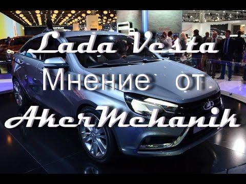 Lada Vesta Лада Веста .МНЕНИЕ.AkerMehanik