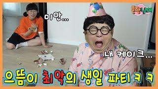 병맛!ㅋㅋ으뜸이의 최악의 생일 파티!ㅋㅋㅋㅋ(흔한남매)