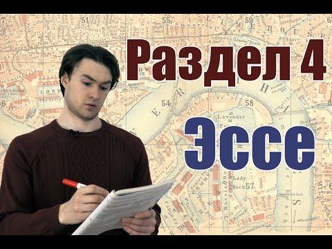 ЕГЭ Английский - Раздел 4 - Эссе