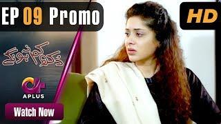 Pakistani Drama | Dukh Kam Na Honge - Episode 9 Promo | Aplus Dramas | Saba Faisal, Nadia, Babar
