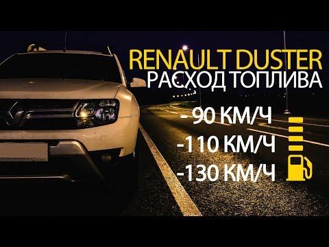 Расход топлива. Renault Duster (Рено Дастер). 90км/ч | 110км/ч | 130км/ч