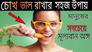 চোখ ভাল রাখার সহজ উপায়   Bangla health Tips   Bong Motivation