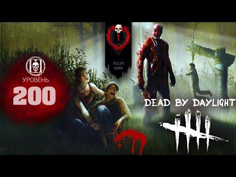 Dead by Daylight │Траппер 200 lvl