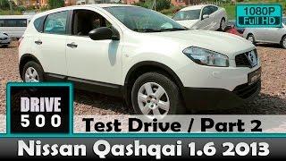 Nissan Qashqai 2013 1.6 129.000 Пробега, обзор и отзыв!  Часть 2