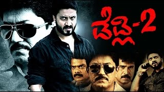 Deadly-2 – ಡೆಡ್ಲಿ-೨ (2010) | Feat. Adithya, Meghana | Kannada Full Action Movie