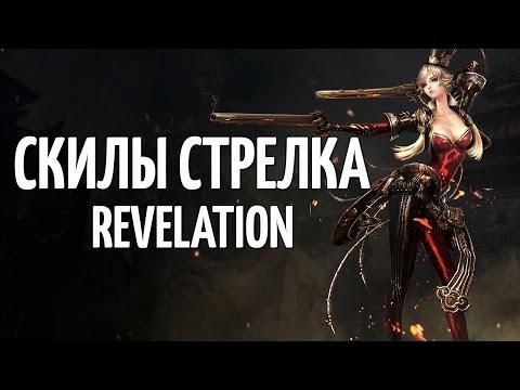 Стрелок / ганнер - скилы - Revelation Online