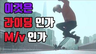 [류브로TV]롱보드영상 나상진라이더