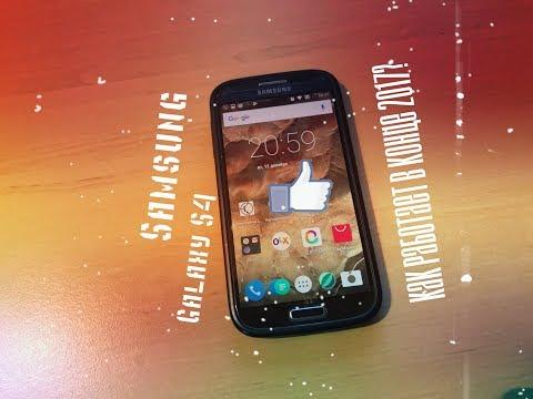 SAMSUNG GALAXY S4 в конце 2017 года, стоит-ли брать?
