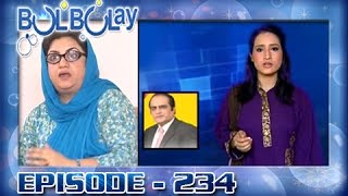 Bulbulay Ep 234 - ARY Digital Drama