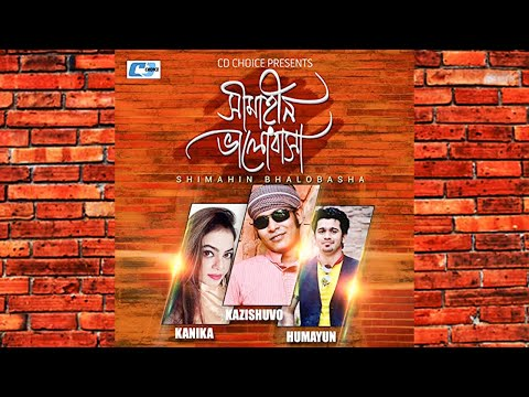 Shimahin Valobasha | Audio Jukebox | Kazi Shuvo | Kanika | Bangla Song 2017 | Download BANGLA SONG New BANGLA SONG  | Video Music Download