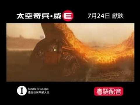 太空奇兵 (英語版) (WALL·E)電影預告