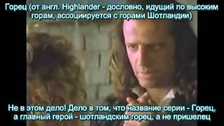 The Spoony — Highlander 2 - The Quickening (Part 1) [RUS]