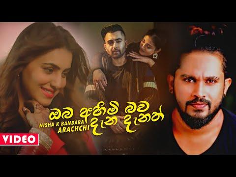 Oba Ahimi Bawa Dana Danath (ඔබ අහිමි බව දැන දැනත්) - Nisha K Bandara Arachchi Music Video 2021