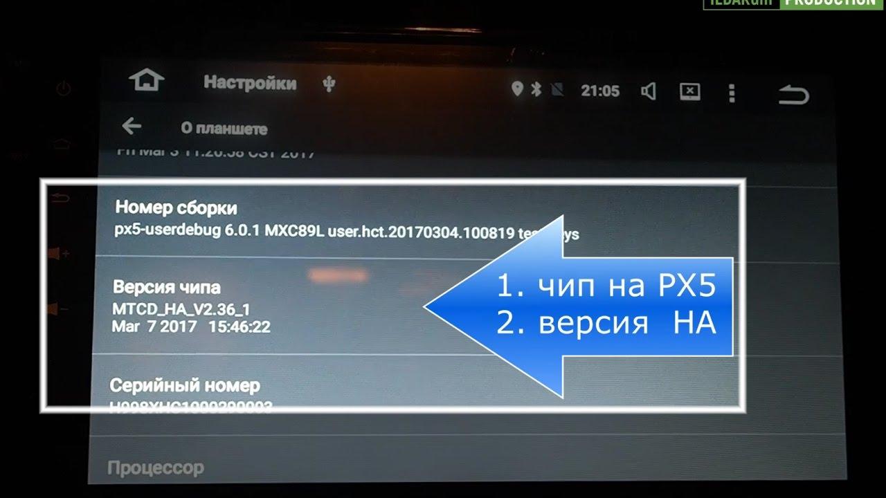 Прошивка головного устройства на Android — Nissan Qashqai, 2 0 л