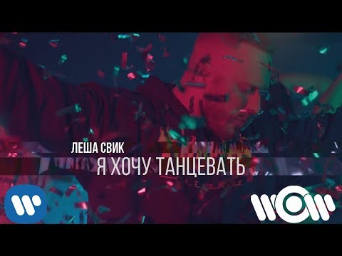 Леша Свик – Я хочу танцевать | Премьера клипа