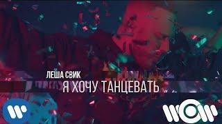 Download Леша Свик – Я хочу танцевать | Премьера клипа Mp3 and Videos
