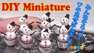 DIY Miniature Snowman Cupcakes ミニチュアスノーマンカップケーキ作り Fake food