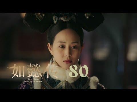 如懿傳 80 | Ruyi's Royal Love In The Palace 80(周迅、霍建華、張鈞甯、董潔等主演)