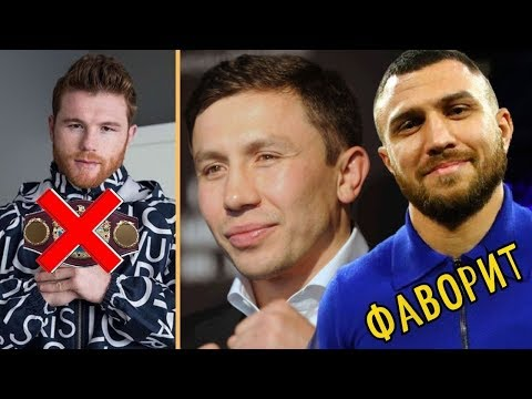 Жесткая критика! Канело отказался от титула/ Бой Головкина перенесли, Ломаченко фаворит!