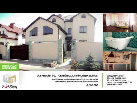 € 696 000 Дом в элитном комплексе Совиньон Купить Дом в Одессе