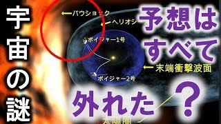 ボイジャー1号の現在位置は太陽系の外は嘘だった?!太陽系の果てで発見した謎とは!