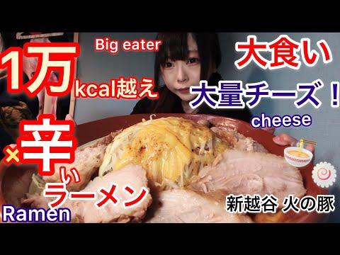 【大食い】脅威の1万kcal越え!5kgの『チーズ×旨辛ラーメン』を食べる【三年食太郎】Eating hot and cheese ramen 10thousand kcal
