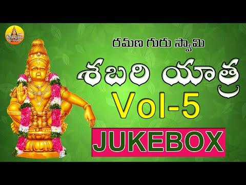 shabari-yatra-vol-5---ramana-guru-swamy-ayyappa-songs---lord-ayyappa-devotional-songs-telugu