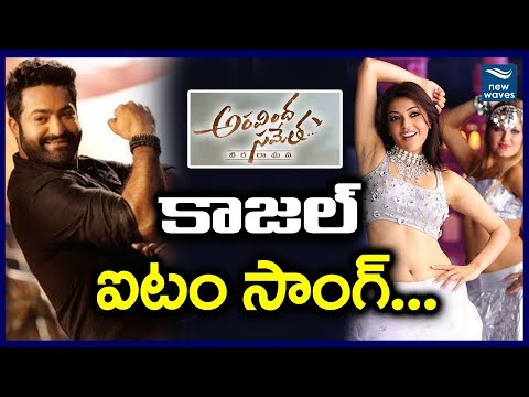 Kajal Item Song in NTR Aravinda Sametha Veera Raghava Movie | Trivikram Srinivas | New Waves