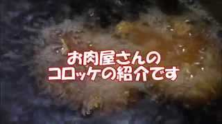 お肉屋さんが作る昔ながらの黒豚コロッケ(ミートショップかきうち)