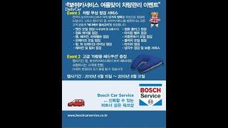 보쉬카서비스, 여름맞이 차량 무상점검 |카24/7