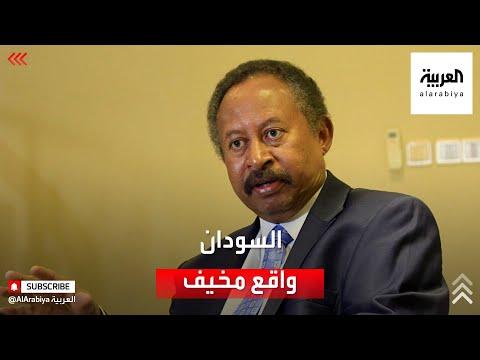 لماذا وصف حمدوك الوضع في السودان بالواقع المخيف؟  - نشر قبل 9 ساعة