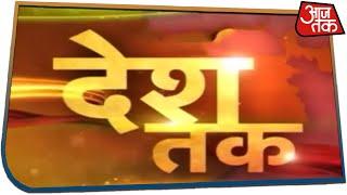 देश भर में छाया मां दुर्गा की भक्ति कां रंग देखिए Desh Tak With Chitra Tripathi